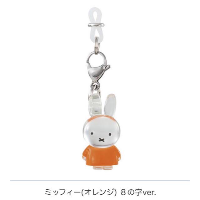 BANDAI(バンダイ)のミッフィー  2個セット オレンジ・ブルー エンタメ/ホビーのおもちゃ/ぬいぐるみ(キャラクターグッズ)の商品写真