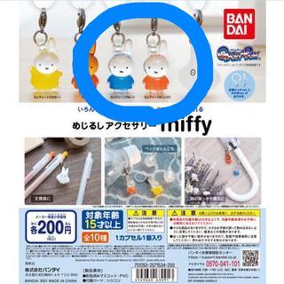 BANDAI - ミッフィー  2個セット オレンジ・ブルー