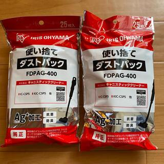 アイリスオーヤマ(アイリスオーヤマ)のスティッククリーナー用使い捨てダストパック  25枚× 2袋 FDPAG-400(その他)