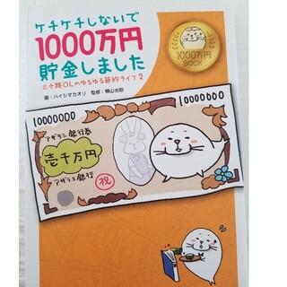 タカラジマシャ(宝島社)のケチケチしないで1000万円貯金しました 三十路OLのゆるゆる節約ライフ2(文学/小説)