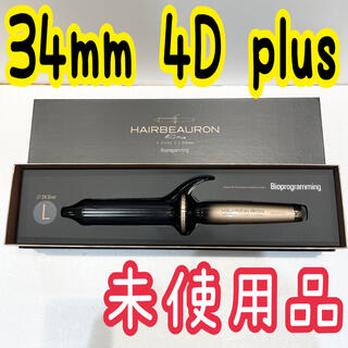 リュミエリーナ ヘアビューロン4Dplus 34mm 未使用品 保証書あり