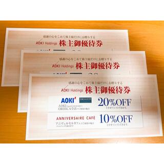 AOKI - AOKIアオキ 株主優待券 ORIHICAオリヒカ  3枚