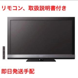 BRAVIA - 【セット割有】SONY BRAVIA EX700 KDL-46EX700(B)