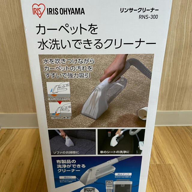 アイリスオーヤマ(アイリスオーヤマ)のアイリスオーヤマ リンサークリーナーRNS-300 スマホ/家電/カメラの生活家電(掃除機)の商品写真