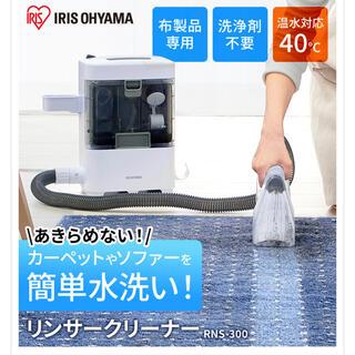 アイリスオーヤマ - アイリスオーヤマ リンサークリーナーRNS-300