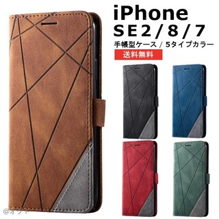 iPhone SE (第2世代)/7/8 ケース 手帳型 レザー マグネット