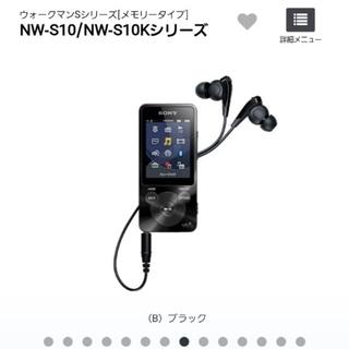 ウォークマン(WALKMAN)のSONYウォークマンSシリーズ4GBモデル NW-S13(ポータブルプレーヤー)