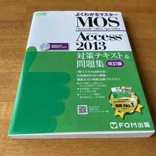 モス(MOS)のMicrosoft Office Specialist Microsoft Ac(資格/検定)