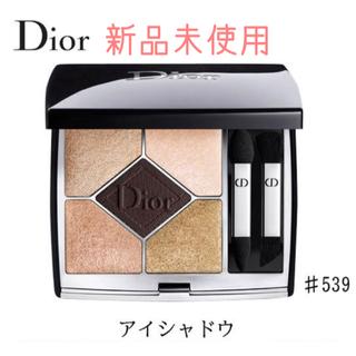 Christian Dior - 新品未使用 Dior アイシャドウ サンククルールクチュール 539 グランバル