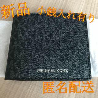 マイケルコース(Michael Kors)の【新品】マイケルコース ロゴ 折りたたみ財布 小銭入れあり ブラック(折り財布)
