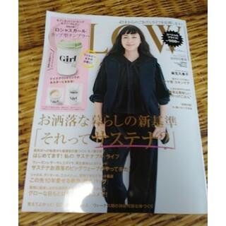 宝島社 - GLOW 2021 10月号増刊 雑誌のみ