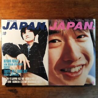 ロッキング・オン・ジャパン ROCKIN' ON JAPAN 小沢健二