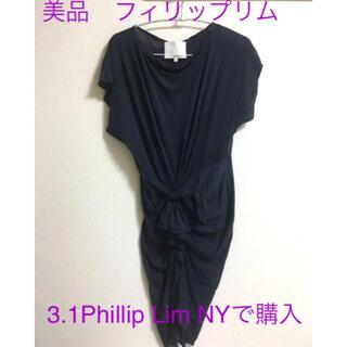 スリーワンフィリップリム(3.1 Phillip Lim)のほぼ未使用 スリーワン フィリップ リム タイトワンピース ドレープ シルク 紺(ひざ丈ワンピース)
