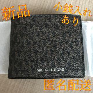 マイケルコース(Michael Kors)の【新品】マイケルコース ロゴ 折りたたみ財布 小銭入れあり ブラウン(折り財布)