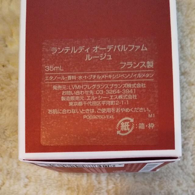ランテルディ ルージュ 35ml ⚠️中古⚠️ コスメ/美容の香水(香水(女性用))の商品写真