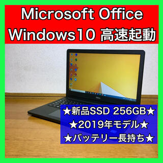 DELL - ノートパソコン Windows10 本体 オフィス付き Office SSD搭載
