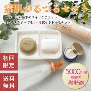 VERNAL - 素肌つるつるセット洗顔セット