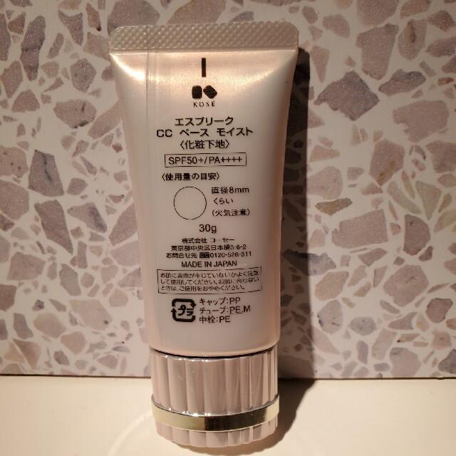 ESPRIQUE(エスプリーク)のエスプリークccベースモイスト コスメ/美容のベースメイク/化粧品(CCクリーム)の商品写真