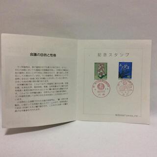 記念スタンプ 蘭・第12回世界会議 記念切手(使用済み切手/官製はがき)