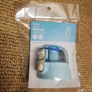 新品・スケーター SDPV5 キャップユニット スペアパーツ ライトブルー 水色(水筒)