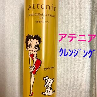 アテニア(Attenir)のクレンジング メイク コスメ ファンケル Dior オルビス ウエムラ DUO (クレンジング/メイク落とし)