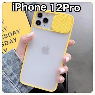 iPhone12Proケース レンズカバー カメラ保護 シリコン イエロー