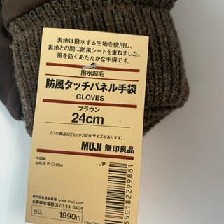 MUJI (無印良品) - 防風タッチパネル手袋 24cm