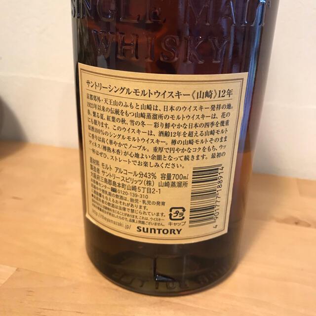 サントリー(サントリー)のサントリー 山﨑12年 700ml 食品/飲料/酒の酒(ウイスキー)の商品写真