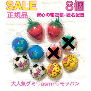 トローリ Trolli 8個 地球グミ いちごグミ 宇宙グミ モッパン asmr(菓子/デザート)