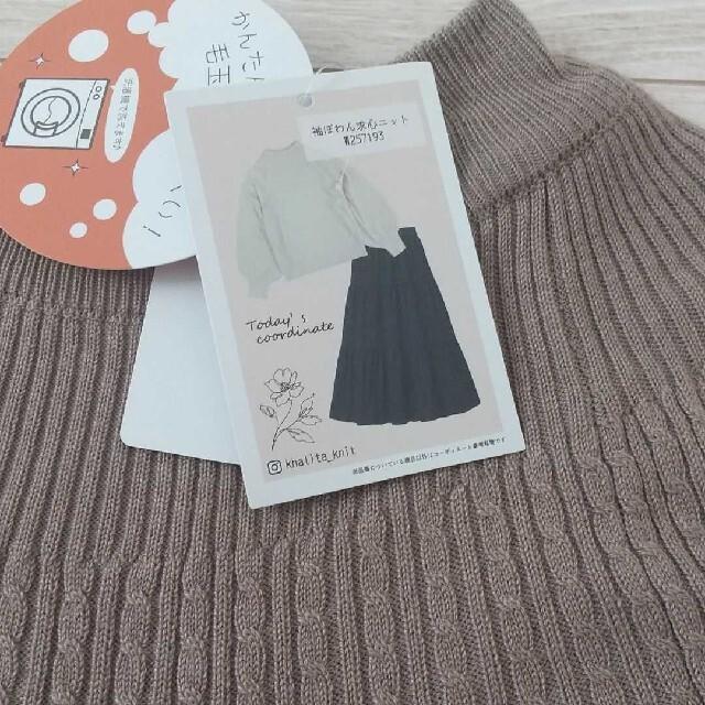 しまむら(シマムラ)の新品☆KHALITA 袖ぽわんニット L レディースのトップス(ニット/セーター)の商品写真