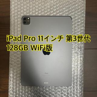 Apple - 2021年モデル iPad Pro 11インチ 第3世代 Wi-Fi 128GB