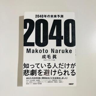 ニッケイビーピー(日経BP)の2040年の未来予測(その他)