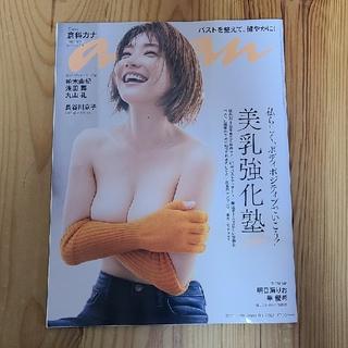 マガジンハウス(マガジンハウス)のanan (アンアン) 2021年 9/29号 倉科カナ(その他)