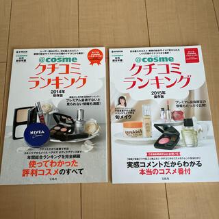 タカラジマシャ(宝島社)のアットコスメ クチコミランキング 2014・2015年版(ファッション/美容)