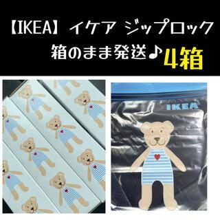 IKEA - 4箱 【IKEA】イケア ジップロック フリーザーバッグ 箱発送