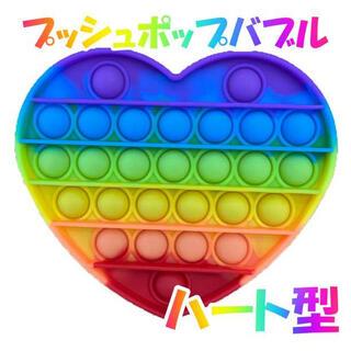 プッシュポップ バブル ハート型 虹色 スクイーズ 知育玩具 プチプチ ゲーム