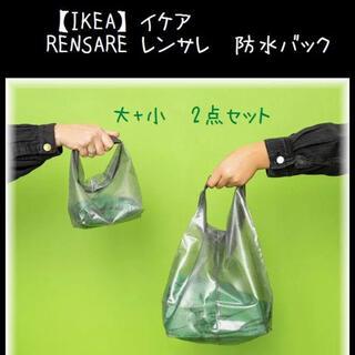 イケア(IKEA)の2点セット【IKEA】イケア RENSARE レンサレ 防水バッグ(旅行用品)