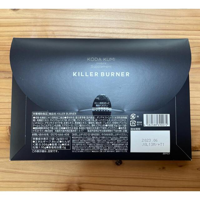 キラーバーナー 15包 コスメ/美容のダイエット(ダイエット食品)の商品写真