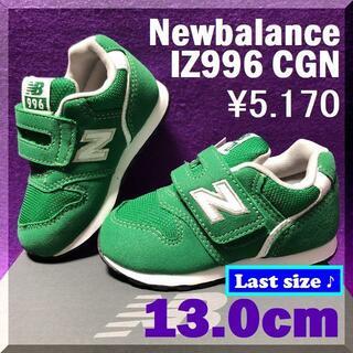ニューバランス(New Balance)の最後の1足♪ 13.0cm ニューバランス IZ996 CGN グリーン(スニーカー)