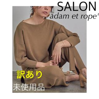 サロン(SALON)のサロンアダムエロペ  きちんとリラックス リブニット セットアップ ベージュ(セット/コーデ)