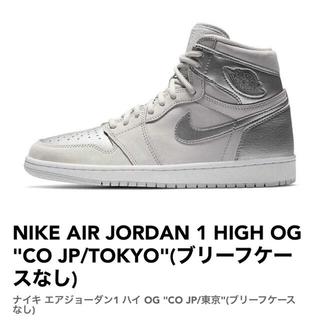 NIKE - AIR JORDAN 1 HIGH OG CO JP Tokyo