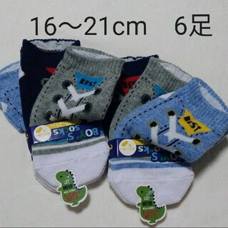 靴下  16〜21cm  6足