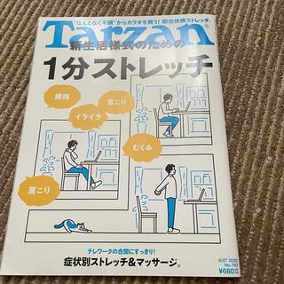 マガジンハウス(マガジンハウス)のTarzan (ターザン) 2020年 8/27号(その他)