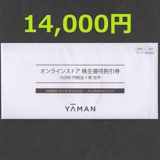 YA-MAN - ヤーマン 株主優待券 14000円 1枚 YA-MAN YAMAN