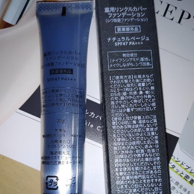 薬用リンクルカバーファンデーション コスメ/美容のベースメイク/化粧品(ファンデーション)の商品写真