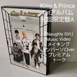 Johnny's - King & Prince【1stアルバム 】初回限定盤A/メイキングソロダンス