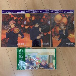 アサヒ(アサヒ)の呪術廻戦 つながるクリアファイル、オリジナルデザインバッグ(キャラクターグッズ)