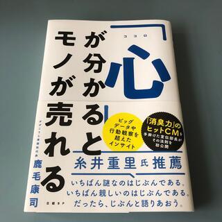 ニッケイビーピー(日経BP)の「心」が分かるとモノが売れる(ビジネス/経済)