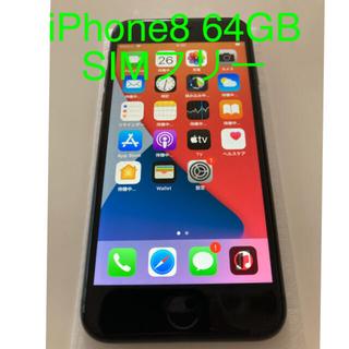 Apple - iPhone8 スペースグレイ 64GB SIMフリー