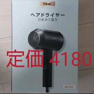 ドライヤー 定価4180円